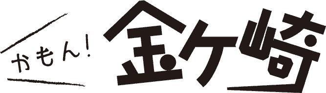 金ケ崎町観光協会